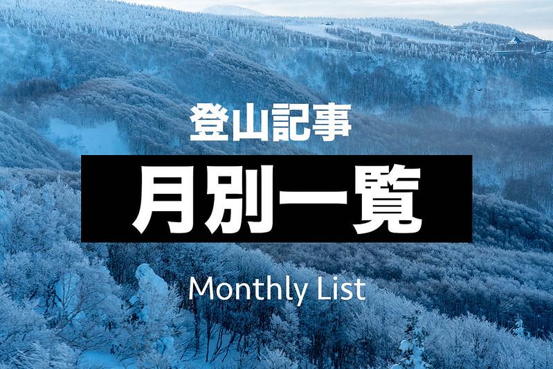 登山記事の月別一覧