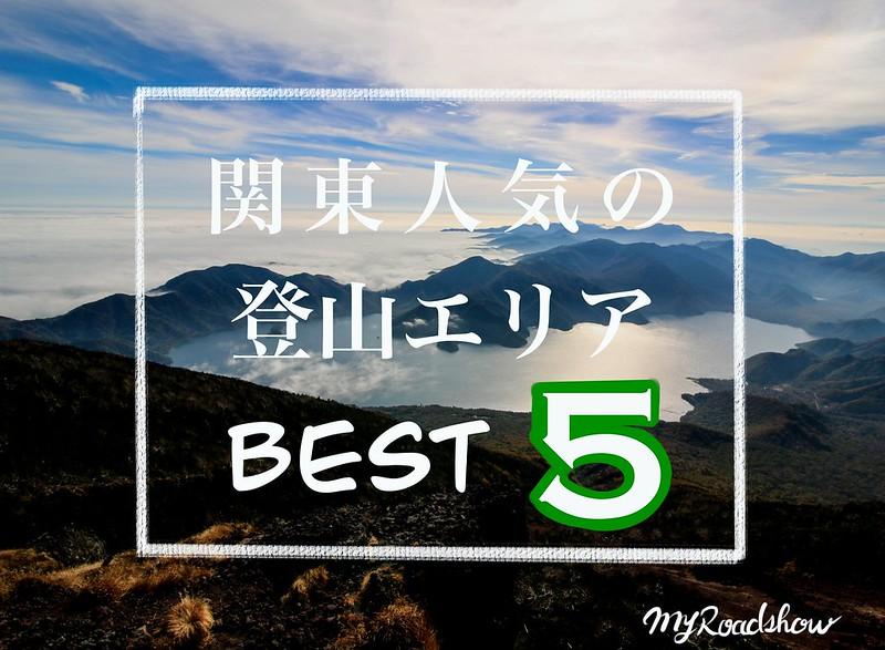 関東人気の登山エリア